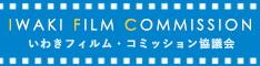 いわきフィルム・コミッション協議会